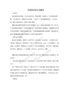 世说新语原文及翻译.doc