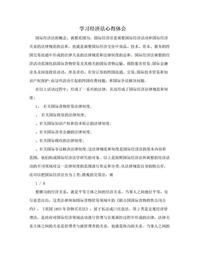 学习经济法心得体会.doc