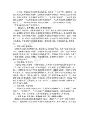 文明和谐先进集体申报材料.doc