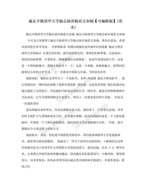 施瓦辛格清华大学励志演讲稿范文参阅【可编辑版】(范本).doc