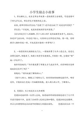 小学生励志小故事.doc