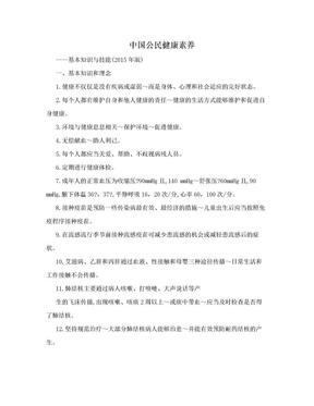中国公民健康素养.doc