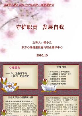 2010年心理委员培训讲座课件.ppt