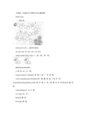 人教版一年级语文下册第五单元测试题2.doc