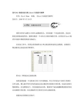技巧82 创建动态名称_Excel实战技巧精粹.doc