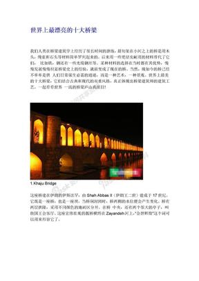 世界上最漂亮的十大桥梁.doc