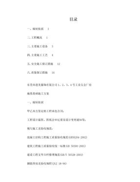 地基基础施工方案.doc