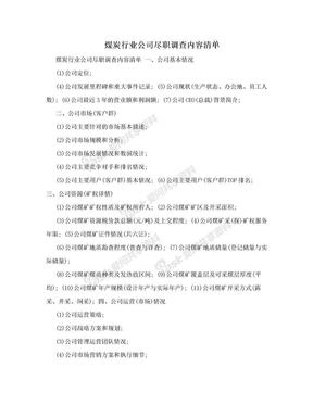 煤炭行业公司尽职调查内容清单.doc
