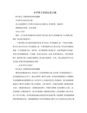 小学班主任论坛发言稿.doc