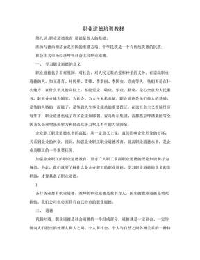 职业道德培训教材.doc
