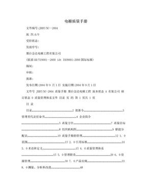 电梯质量手册.doc