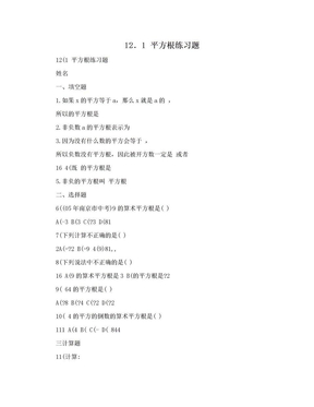 12.1 平方根练习题.doc