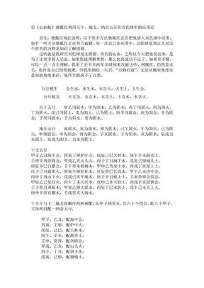 彩票实用选号方法汇总9.doc