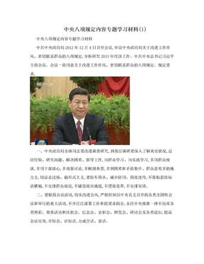 中央八项规定内容专题学习材料(1).doc