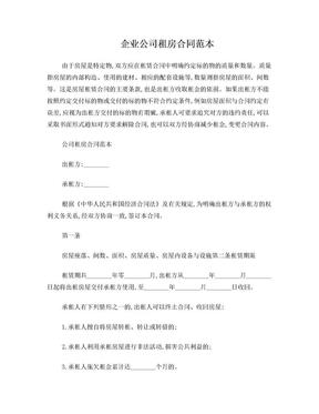 企业公司租房合同范本_1.doc