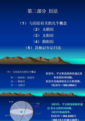 天文基础7、时间和历法(下)wangyumin.ppt