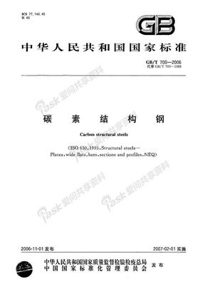 GB/T700-2006碳素结构钢.pdf