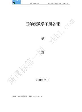 苏教版五年级数学下册教案.doc