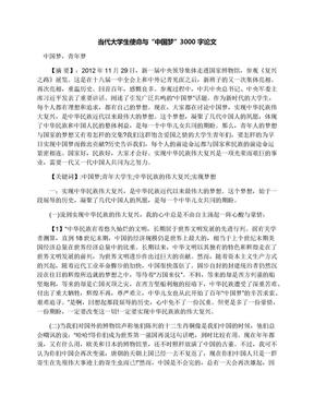 """当代大学生使命与""""中国梦""""3000字论文.docx"""