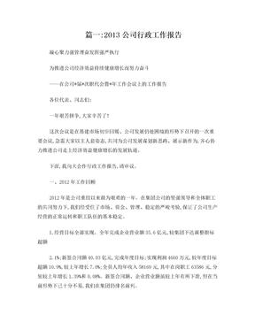 企業行政工作匯報.doc