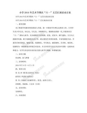 """小学2016年艺术节暨庆""""六一""""文艺汇演活动方案.doc"""