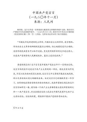 中国共产党第一次全国代表大会宣言.doc