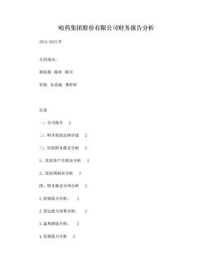 哈药集团财务报告分析.doc