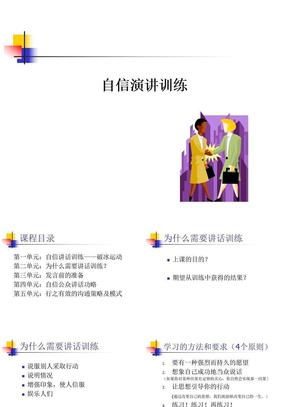 agfx_0415_自信讲话训练.ppt