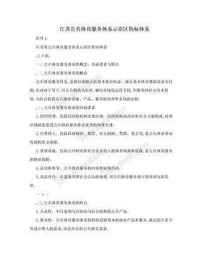 江苏公共体育服务体系示范区指标体系.doc