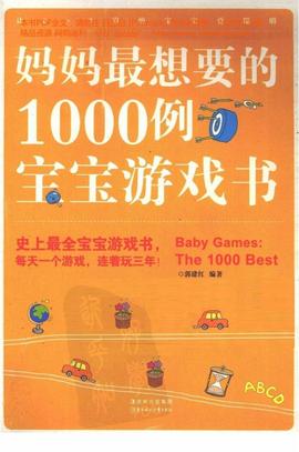 妈妈最想要的1000例宝宝游戏书.pdf