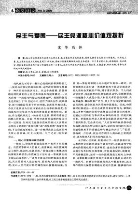 民主与爱国——民主党派核心价值观探析.pdf