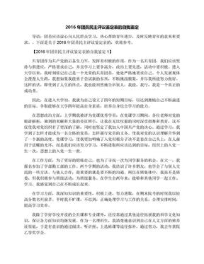 2016年团员民主评议鉴定表的自我鉴定.docx