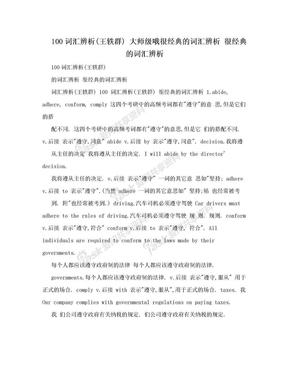 100词汇辨析(王轶群) 大师级哦很经典的词汇辨析 很经典的词汇辨析.doc