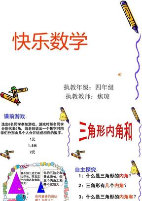 小学数学人教版四年级下册——三角形的内角和优秀课件.ppt