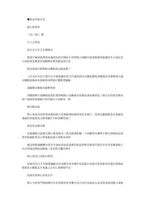 蓝山集 明 蓝仁2.doc