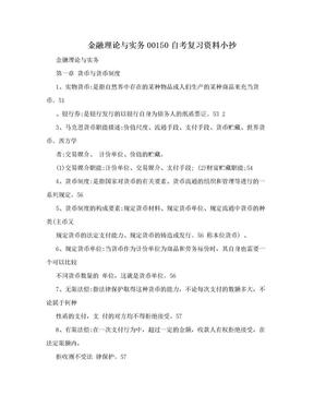金融理论与实务00150自考复习资料小抄.doc
