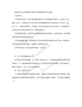 海南省2013年普通高中基础会考试卷通用技术科试题.doc