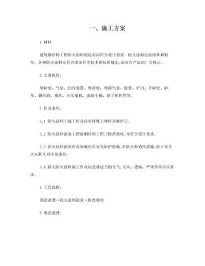 防火涂料施工方法.doc