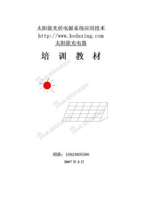 太阳能光伏电源系统应用技术-培训教材.doc
