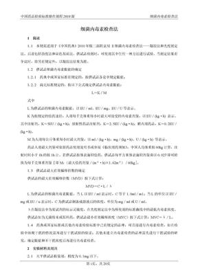 中国药品检验标准操作规程2010版 细菌内毒素检查法.doc