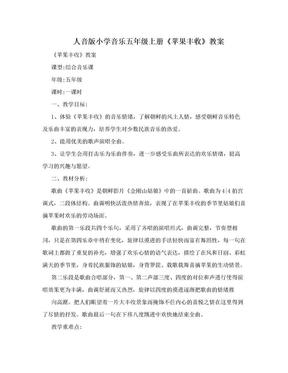 人音版小学音乐五年级上册《苹果丰收》教案.doc
