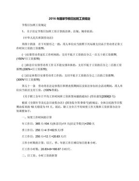 2016年国家节假日加班工资规定.docx