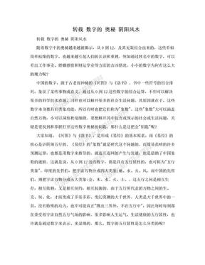 转载  数字的 奥秘 阴阳风水.doc