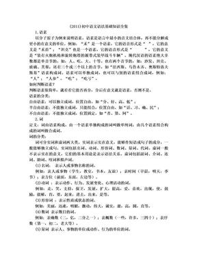 (2011)初中语文语法基础知识全集.doc
