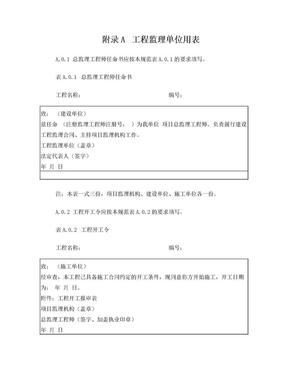 gb50319-2013监理规范表格.doc