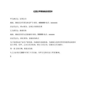 红富士苹果购销合同范本.docx