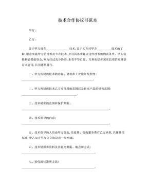 技术合作协议范本.doc