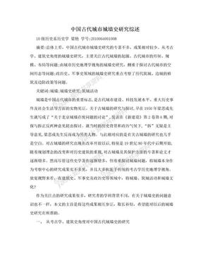 中国古代城市城墙史研究综述.doc