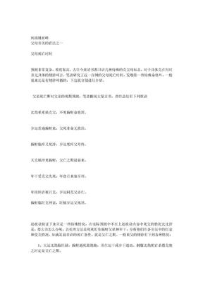 姚亚峰论父母寿关的断法.doc