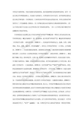 中国诗学的百年历程.doc